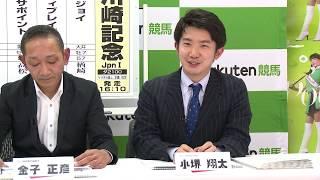 楽天競馬はこちら https://keiba.rakuten.co.jp/ <出演> 金子 正彦さ...