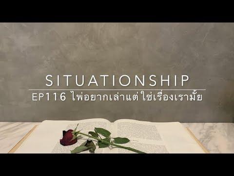 Situationship EP116 ทวินเฟลม/คู่กรรม(เรื่องเฉพาะเจาะจง - อารมณ์ดาวน์อยู่ไม่ควรฟังน๊า) เลข 2121 💍🎭