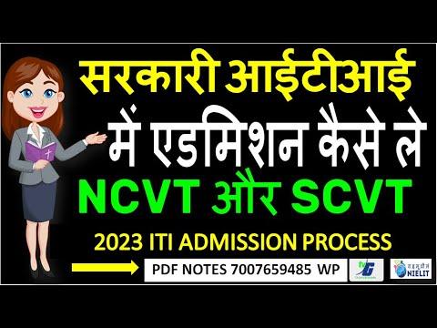 Government ITI Admission Process  NCVT OR SCVT All  Trades सरकारी आईटीआई में �डमिशन कैसे ले  2018