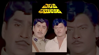 SP Bhayankar Telugu Full Movie | ANR | Sridevi | Krishnam Raju | Vijayashanti | Indian Video Guru