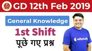 SSC GD 2018 (12 Feb 2019, Shift-I) General Knowledge   Exam Analysis & Asked Questions
