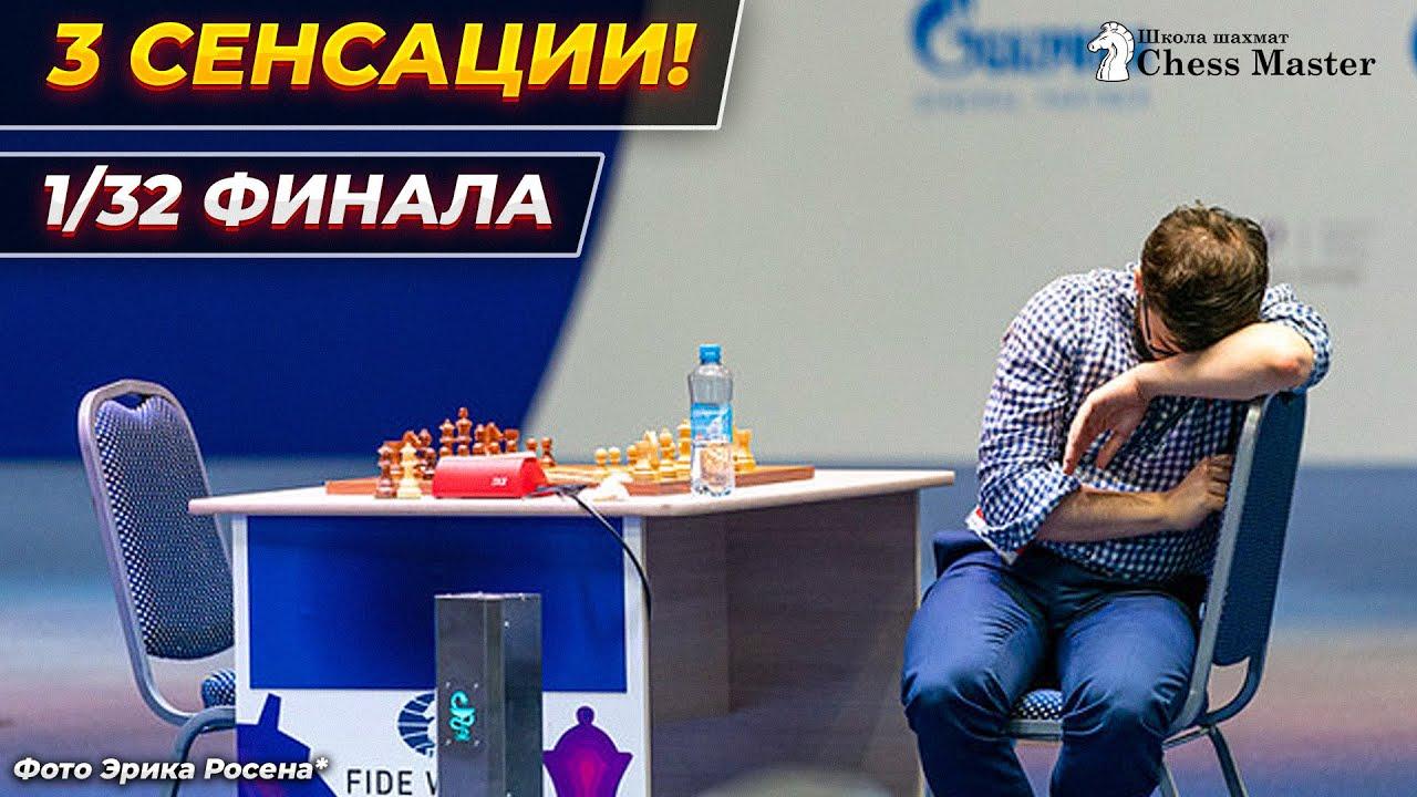 3 ГЛАВНЫЕ СЕНСАЦИИ на Кубке Мира! Фавориты едут домой. Итоги 1/32 Кубка мира по шахматам 2021