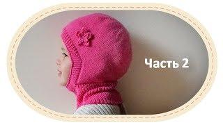 Двойная шапка-шлем спицами, часть 2. Knitted hemlet hat, part 2.