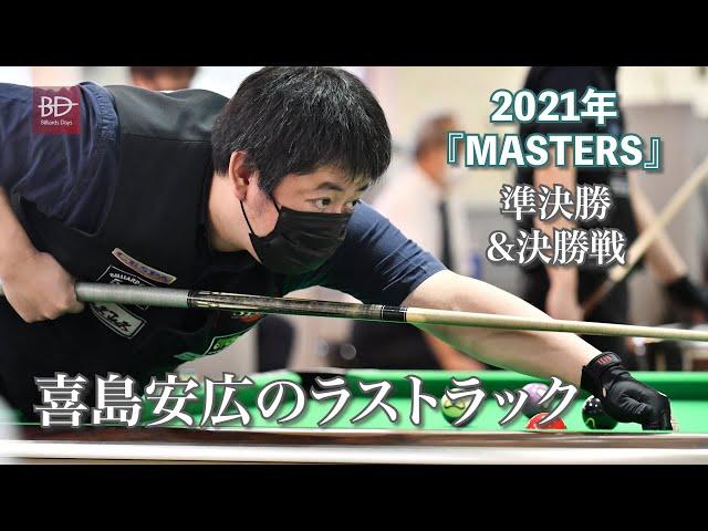 喜島安広、4連覇のラストラック(準決勝&決勝戦) 2021年アマ10ボール『MASTERS』