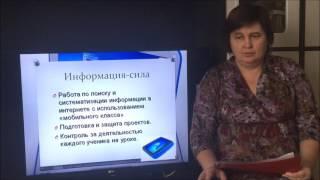 Забродина НВ_Урок с применением ИКТ