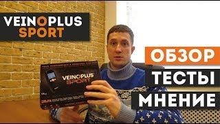 Электростимулятор мышц VeinoPlus Sport: обзор и тест эффективности