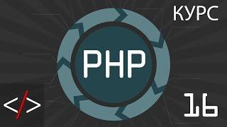 PHP уроки. 16: Условные операторы (PHP для начинающих)