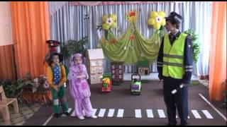 Спектакль по правилам дорожного движения