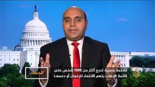 الحصاد 2017/1/19-مصر.. قائمة الإرهاب