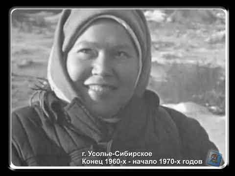 Хроника. Усолье-Сибирское (конец 1960-х)
