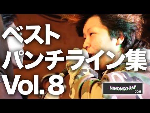 ベストパンチライン集 vol.8 | 日本語ラップCOM