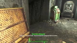 Fallout4 Лаги в помещении