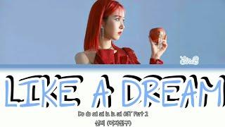 SinB GFRIEND 신비 (여자친구) - Like A Dream (꿈인 듯 해) Lyrics (Color…
