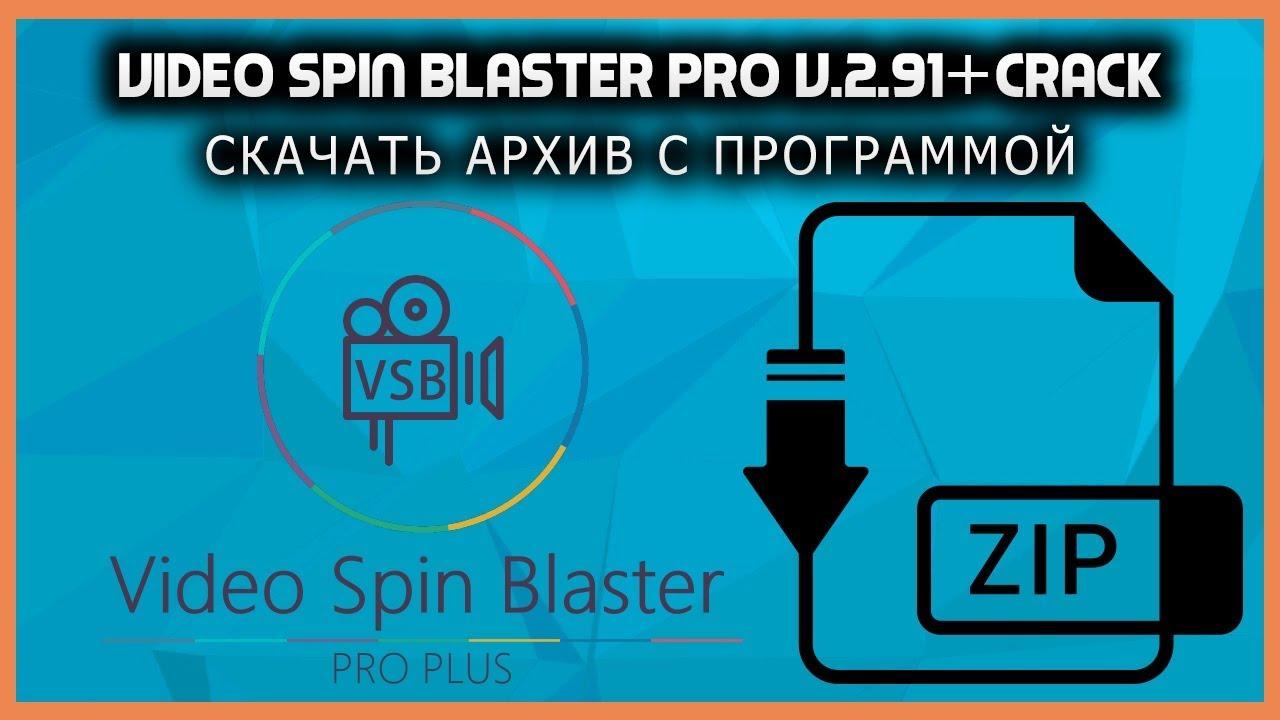 Video spin blaster скачать бесплатно c ключом