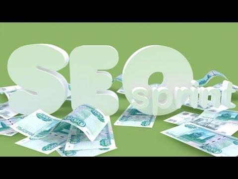 Видео Seosprint заработок в интернете отзывы