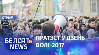 Дзень Волі. Пратэст недармаедаў у Менску. Онлайн | Протест против налога о тунеядцах в Минске