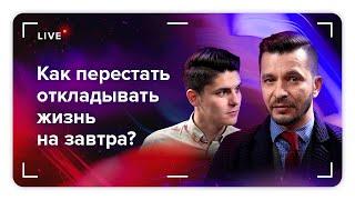 Как перестать откладывать жизнь на завтра?   Андрей Курпатов и Саша Федоров
