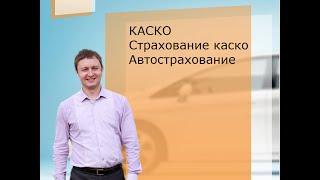 видео КАСКО страхование автомобиля - расчёт, цены, виды страхования