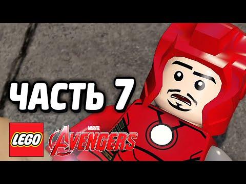LEGO Marvel s Avengers Свободная Игра   Часть 4 Совершенный Железный Человек