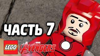 LEGO Marvel's Avengers Прохождение - Часть 7 - ЖЕЛЕЗНЫЙ ЧЕЛОВЕК