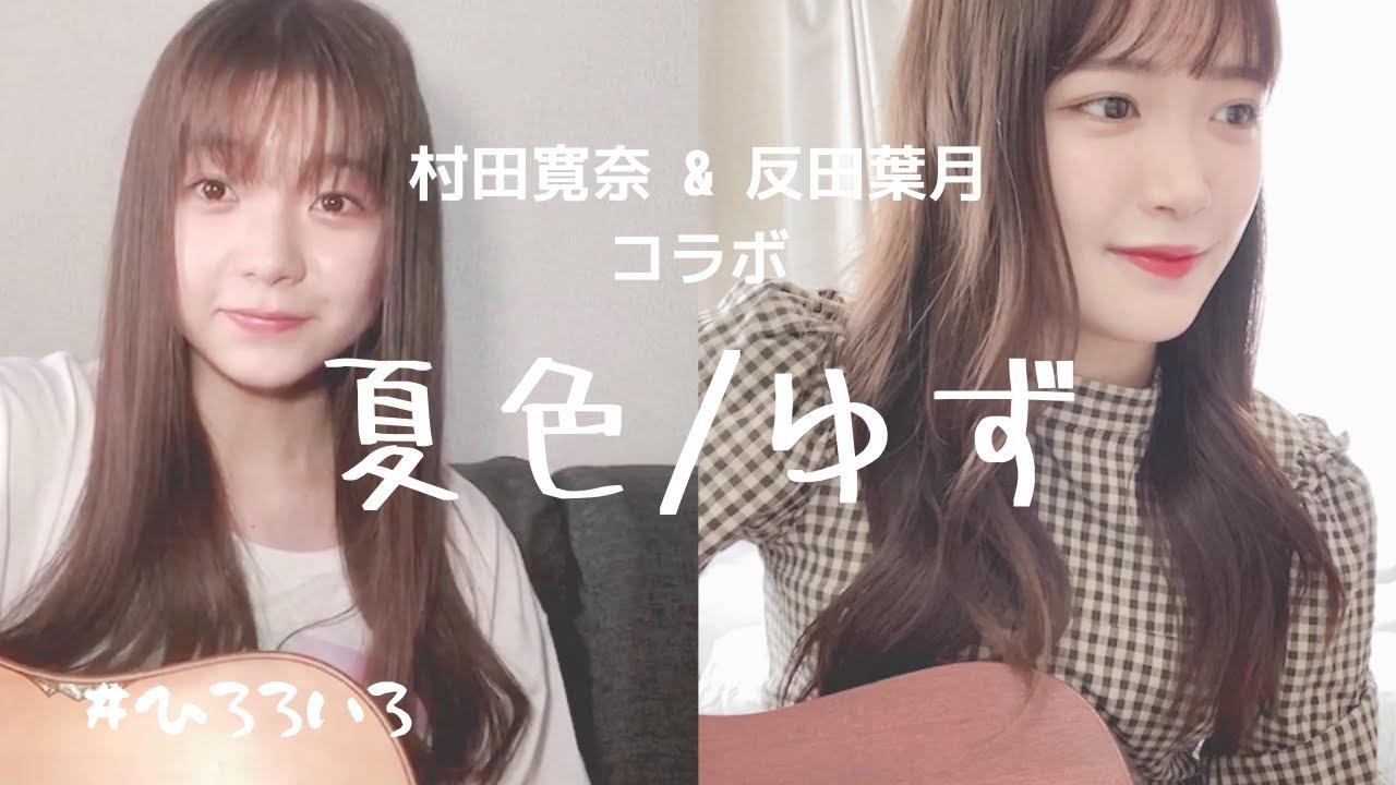 【弾き語りコラボ】夏色 / ゆず  (反田葉月&村田寛奈)