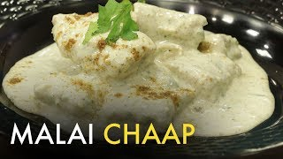 Soya Malai Chaap   How to Make Malai Soya Chaap at Home   मलाई सोया चाप    Street Food   Food Tak
