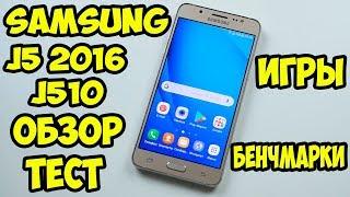 Обзор и впечатления от  Samsung J5 2016,  J510