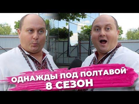Однажды под Полтавой 8 сезон / Окей Дуся / Часть 2