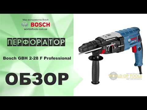 Видео обзор: Перфоратор SDS-plus BOSCH GBH 2-28 F