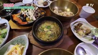 대구 칠곡 맛집 / 한정식 맛집 녹야원 건강한 한상이있…