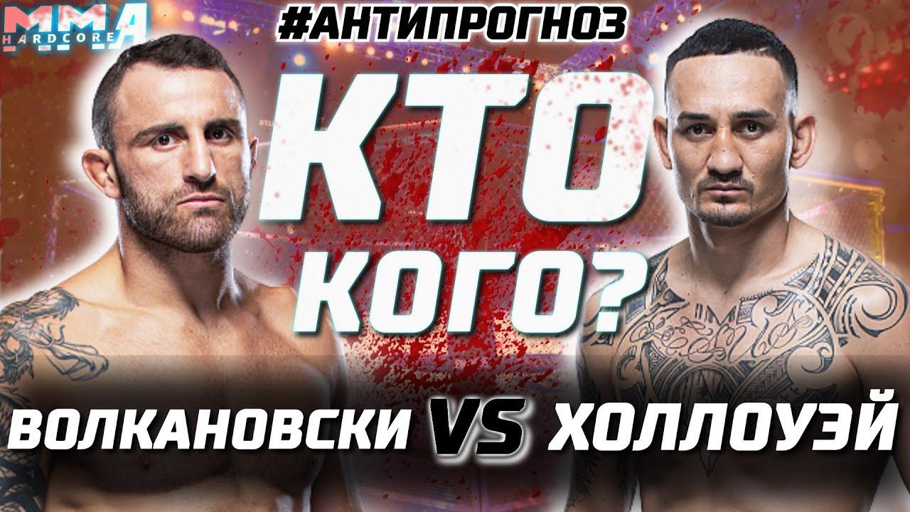 Вернет пояс? Макс Холлоуэй - Александр Волкановски. РЕВАНШ на UFC 251! Анти прогноз