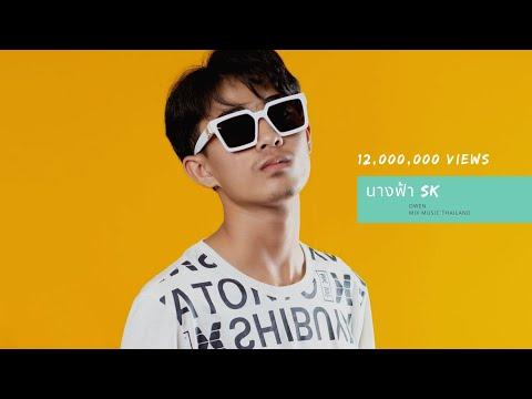 นางฟ้า SK - OWEN x KTY Feat.GREESL1M [OFFICIAL AUDIO]