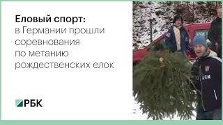 В Германии прошли соревнования по метанию рождественских елок