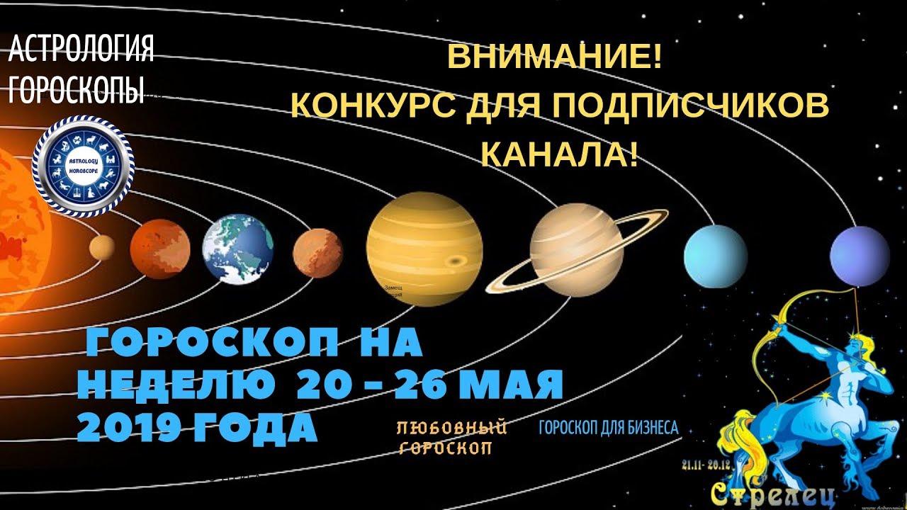 Стрелец. Гороскоп на неделю с 20 по 26 мая 2019. Любовный гороскоп. Гороскоп для бизнеса.