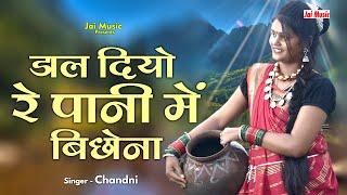 डाल दियो रे पानी में बिछोना  (चटकीले रसिया) Dal diyau re pani me bichhona, Singer - Chandni
