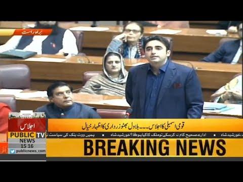 PPP Chairman Bilawal Bhutto Zardari Speech in National Assembly | Asia Bibi Issue | 01 Nov 2018