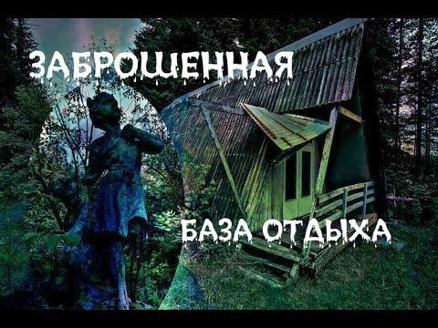"""Заброшенная база отдыха """"Нефтяник"""" \ Удмуртия(Ижевск) \ Vlog путешествий #134"""