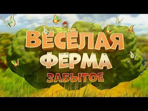 Весёлая ферма - ЛЮБИМАЯ ИГРА ДЕТСТВА