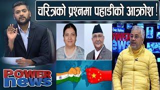 काठमाडौंमै चर्कियो भारत र चीनको संघर्ष। कृष्ण पहाडीको डरलाग्दो इशारा। देश डुबाउने दुई पात्र !