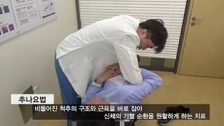 삐끗해 허리디스크 재발한 환자 치료 -  부천자생한방병원 김주원 원장