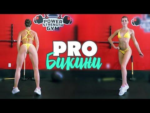 Порно видео в бикини porn0hdcom