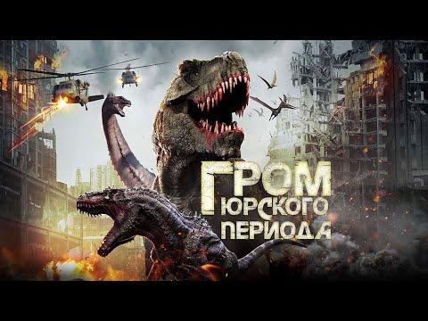 Гром Юрского периода / Фантастика / Боевик / Комедия / HD