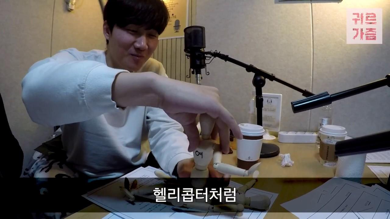[귀르가즘] *후방주의* 스윗한 용진센빠이 비하인드(feat.목각인형)