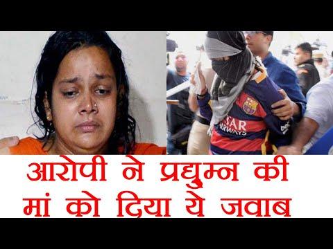Pradyuman Case: आरोपी ने प्रद्युम्न की मां के सवाल का ये दिया जवाब । वनइंडिया हिंदी