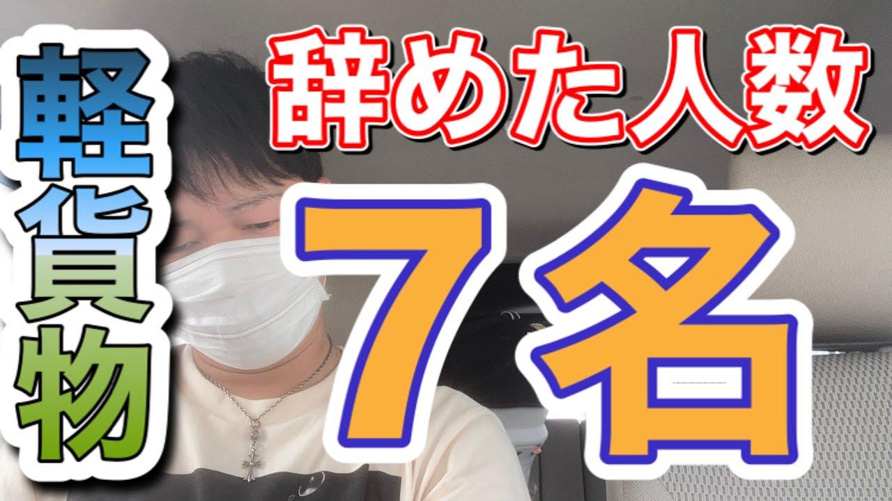 軽貨物 先月に辞めた人数7名!!
