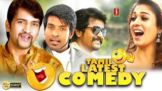 2019 Best Comedy Collection 2019 Tamil Movies Comedy  Tamil Latest Comedy Scenes Upload 2019 HD