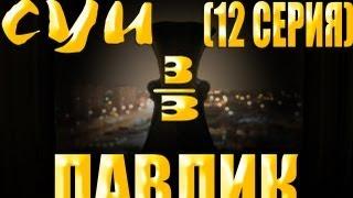 ПАВЛИК 1 сезон 12 серия