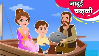 जादुई चक्की - Hindi Kahani for Kids By Hindi Fairy Tales | Moral Stories for Kids - Baby Hazel Hindi