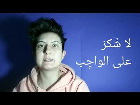 Арабский для начинающих / Произношение и перевод №1