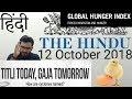 12 October 2018 The Hindu Newspaper Analysis in Hindi (हिंदी में) - Current Affairs TITLI CYCLONE